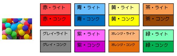 基本色・8色・濃淡16色